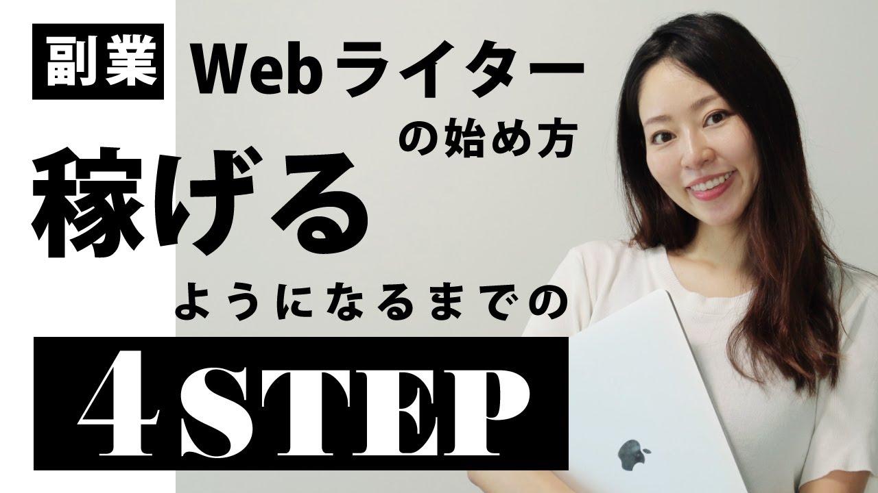 【初心者向け】副業Webライターの始め方・稼げるようになるまでの4Step