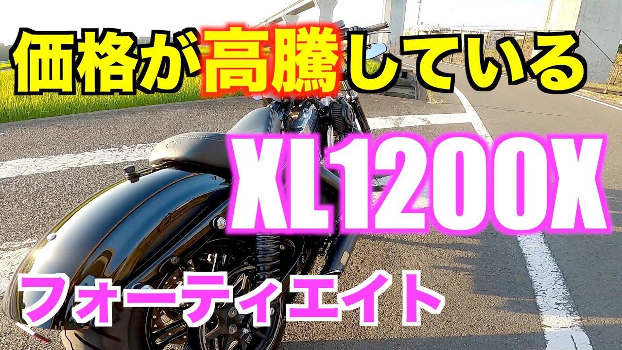 【モトブログ】価格が高騰しているXL1200Xフォーティエイト!!