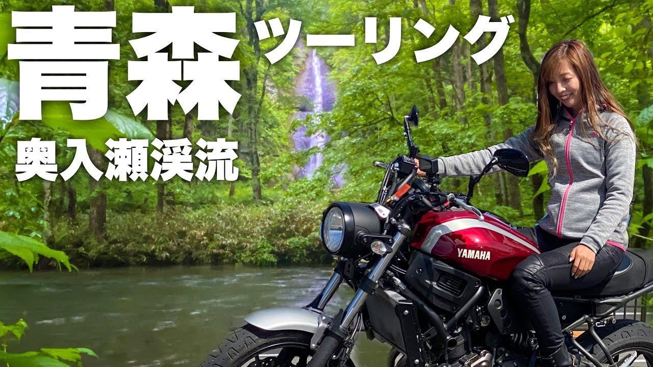 青森ツーリング!奥入瀬渓流でマイナスイオンを浴びて来た!YAMAHA XSR700【モトブログ】