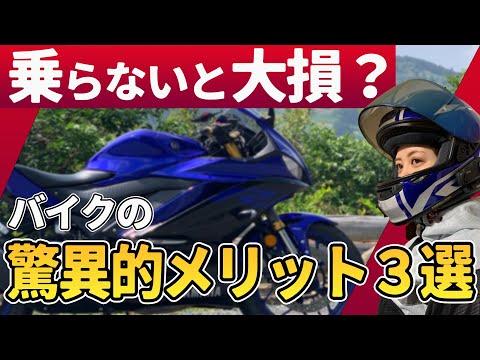 【驚愕】バイクの科学的メリットがすごすぎた!今すぐバイクに乗ってデキる男になろう!【YZF-R25/ユリカモトブログ】