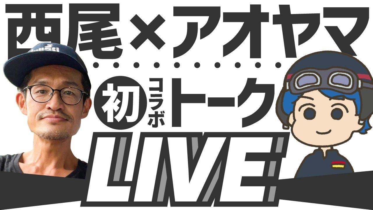 【バンコクウォーク×西尾】バンコク発のモトブログYouTubeを配信しているアオヤマさんとのトークLIVE!
