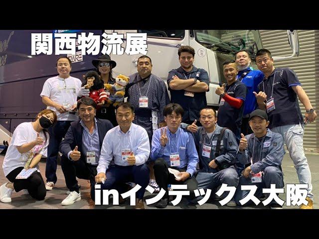 【関西物流展】YouTuber集合!インテックス大阪!未来の物流展!色々な企業様の近未来的な仕組みが見えました!
