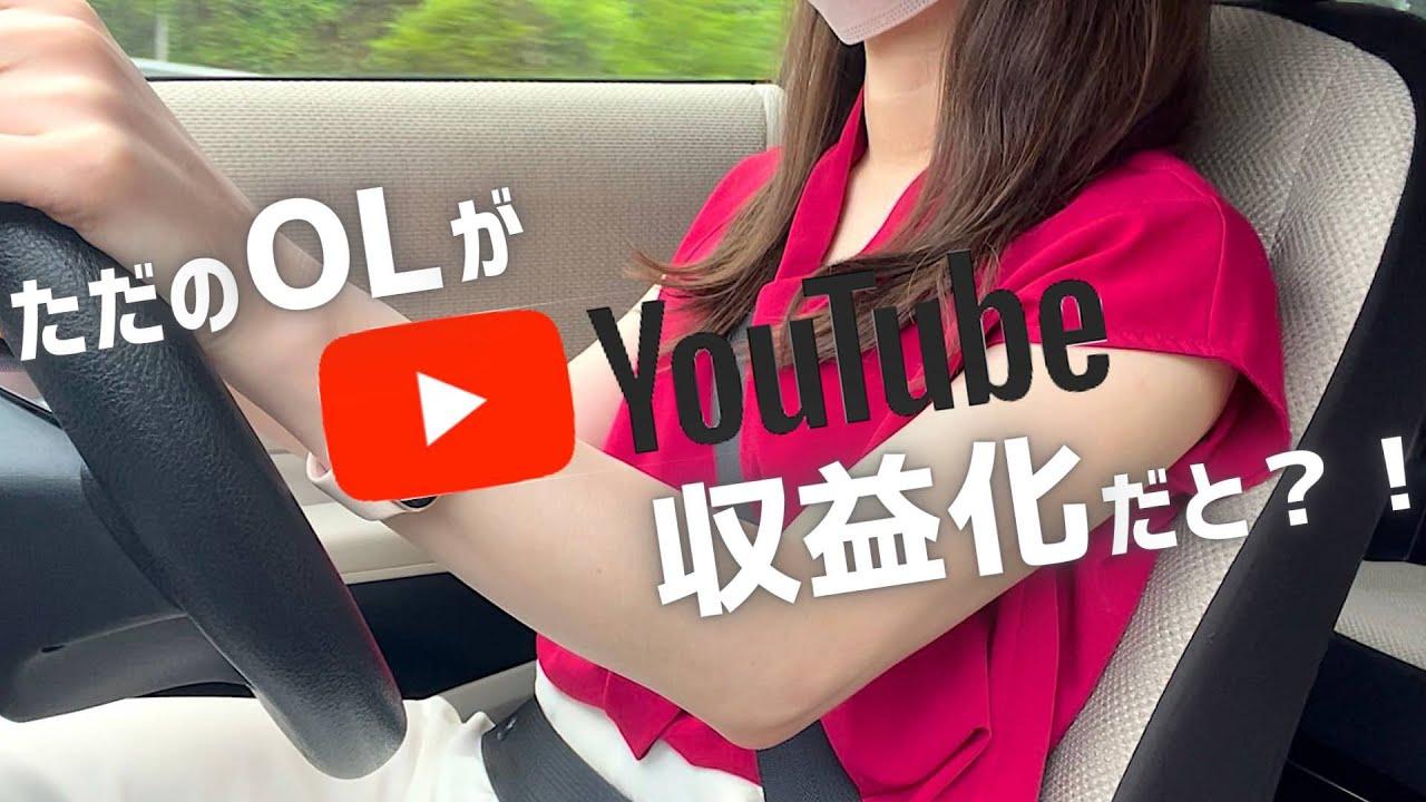 【祝!収益化】副業YouTuberが収益化されるまでの道のり【登録者数1000人】