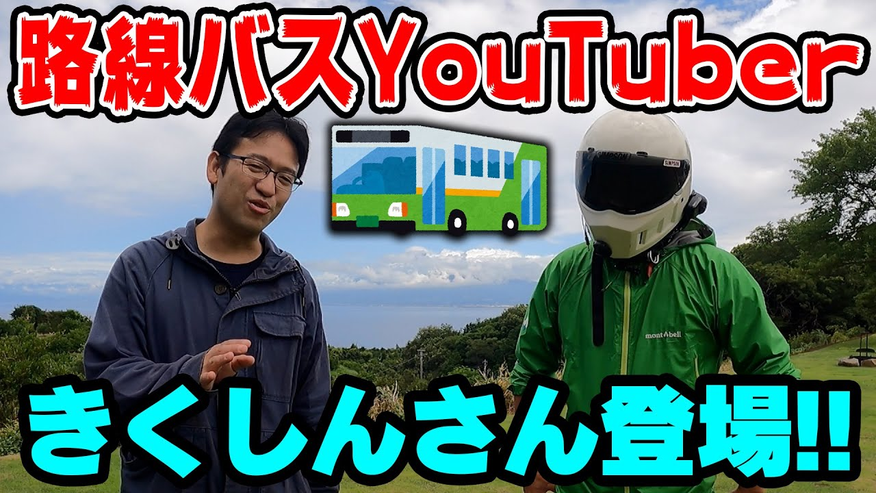路線バス買ったYouTuberに聞く「旅とモトブログとSSTRの世界」【きくしんちゃんねるコラボ】