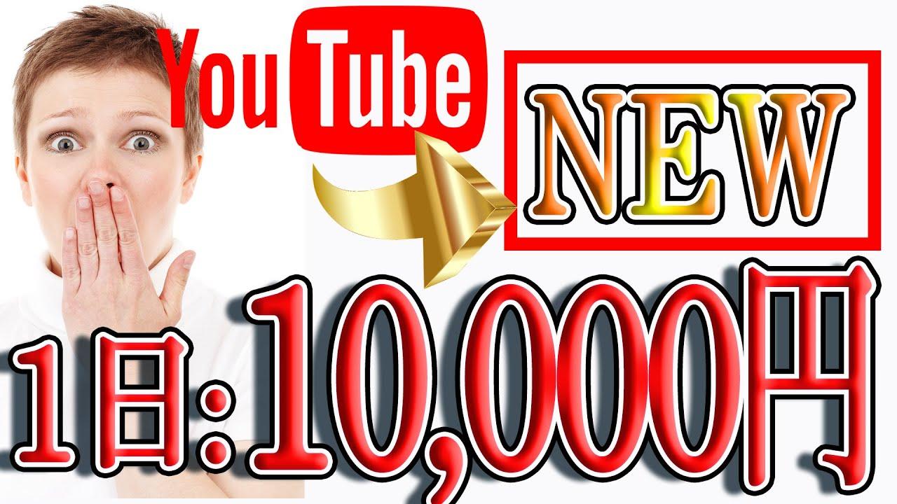 【稼げる副業】新Youtubeを使って・・・自動クリックシステム構築して1日10,000円以上を稼ぐ方法! 完全無料サイトで繰り返し出来る!【ゼロから副業!在宅ワークちゃんねる】