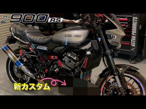 【モトブログ 】最高にかっこいいマジカルレーシングのZ900RS用カーボンアンダーカウル化カスタム!【Z900RS】