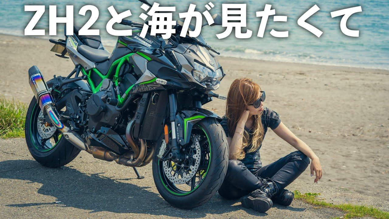 【千葉】ZH2で海沿いを走ってテンションを上げるツーリング ZH2 Kawasaki support by STRIKER【モトブログ】