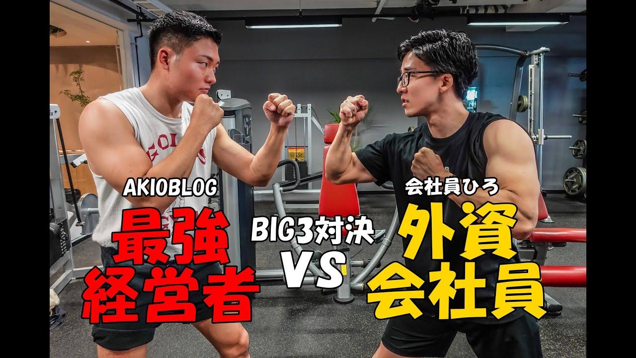 【akioblog】筋トレBIG3であきおブログと対決したら衝撃の結果に…