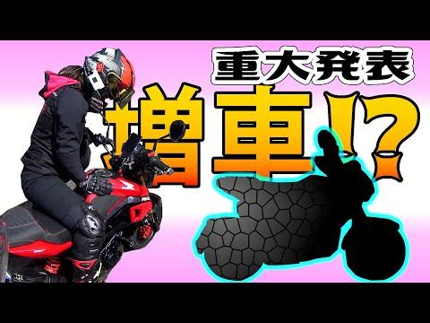 【道の駅モトブログ】mikaさん重大発表! バイク増車の話