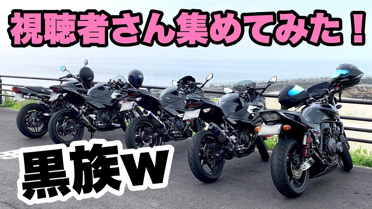 【 ツーリング 】視聴者さん集めてみた!【 モトブログ 】  バイク ninja CB400SF Z900RS 夫婦ライダー
