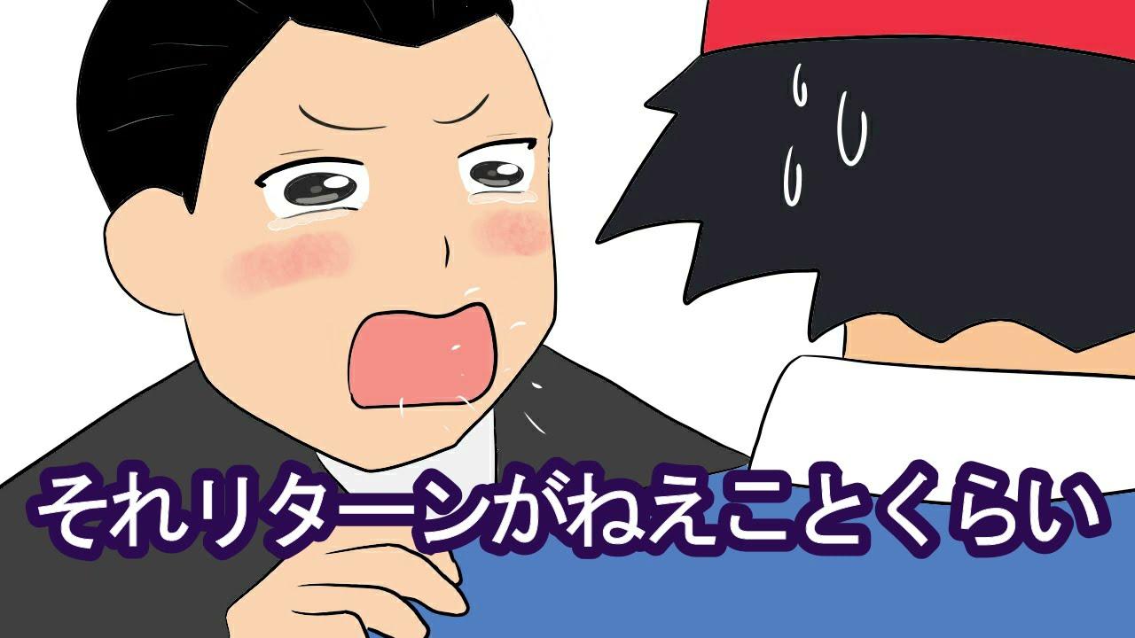 ロケット団サカキ副業始める【ギャグアニメ】