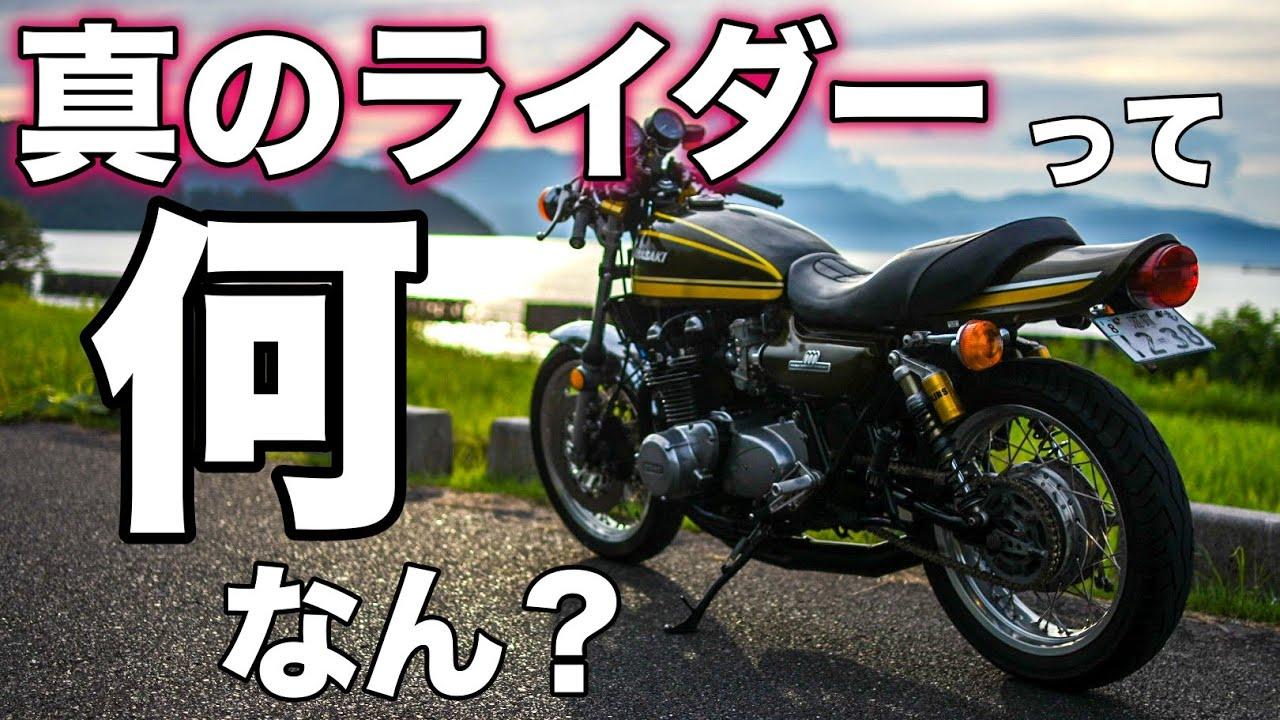【モトブログ】真のライダーって何なん?【カワサキゼットワン】