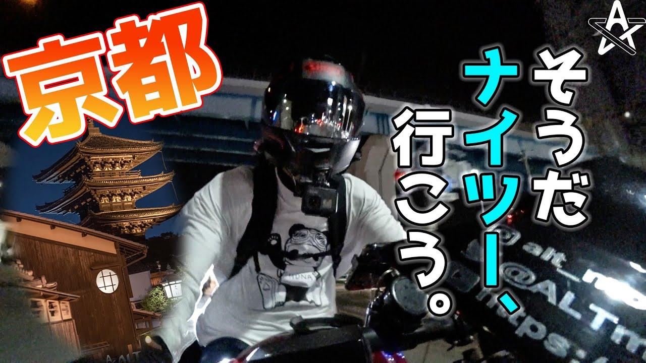 雨上がりの京都でカッコイイバイク写真を撮ろうとしたのに...【モトブログ】