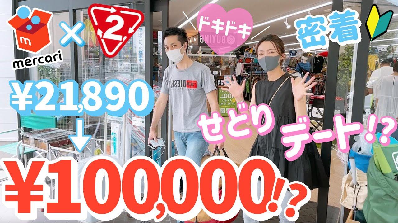 メルカリせどり×セカンドストリートで7万円稼ぐ!?【シングルマザーの恋愛?!勝手にデート企画②】ブックオフせどり
