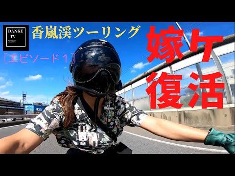 【バイク女子】【HARLEY】【ハーレー48】【XL1200X】【モトブログ】【トライアンフボンネビルボバー】