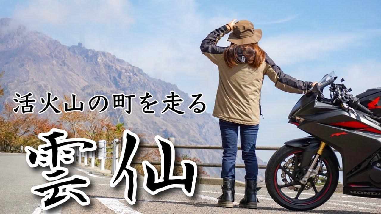 【大迫力火山】ライダーに人気の長崎雲仙・島原エリアを駆け回る!【バイク女子の日本一周モトブログ】