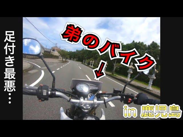 弟のバイク勝手に借りて乗り回すバイク女子【モトブログ】