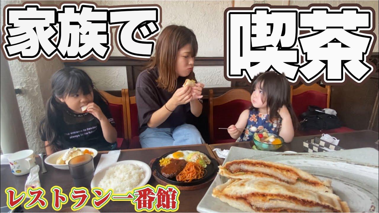 【日常】家族で喫茶レストラン!昔からあるデパートにある喫茶レストランのスパゲティが美味い!老舗洋食喫茶!飯テロ!
