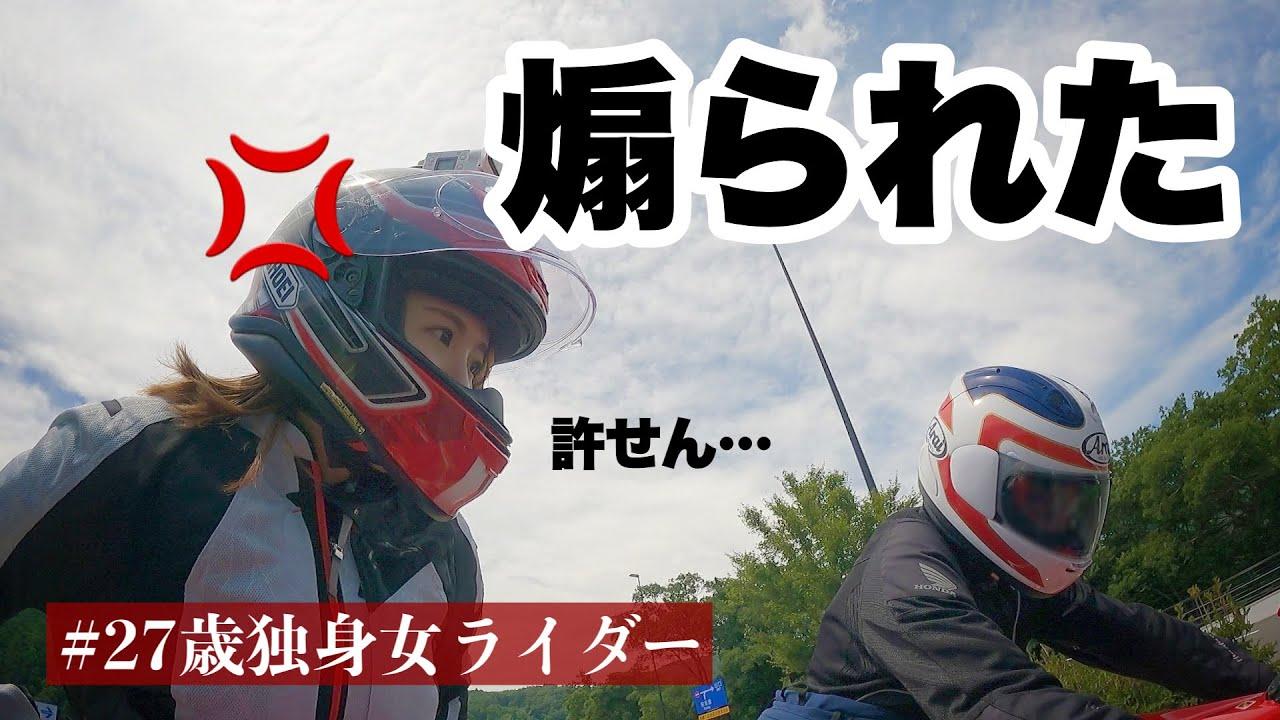 バイク女子、煽り運転に物申す!【モトブログ】