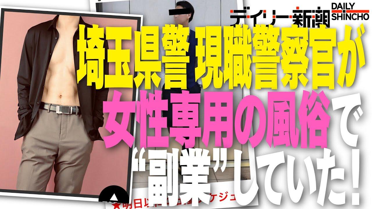 """埼玉県警「現職警察官」が「女性向け風俗」で""""副業""""していた!"""