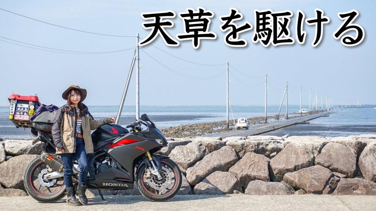 海に沈む道路〜熊本県天草を走る!【バイク女子の日本一周モトブログ】