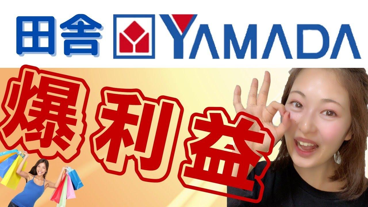 【店舗せどり】ヤマダデンキで利益商品の見つけ方🌟仕入れ判断も詳しく解説!