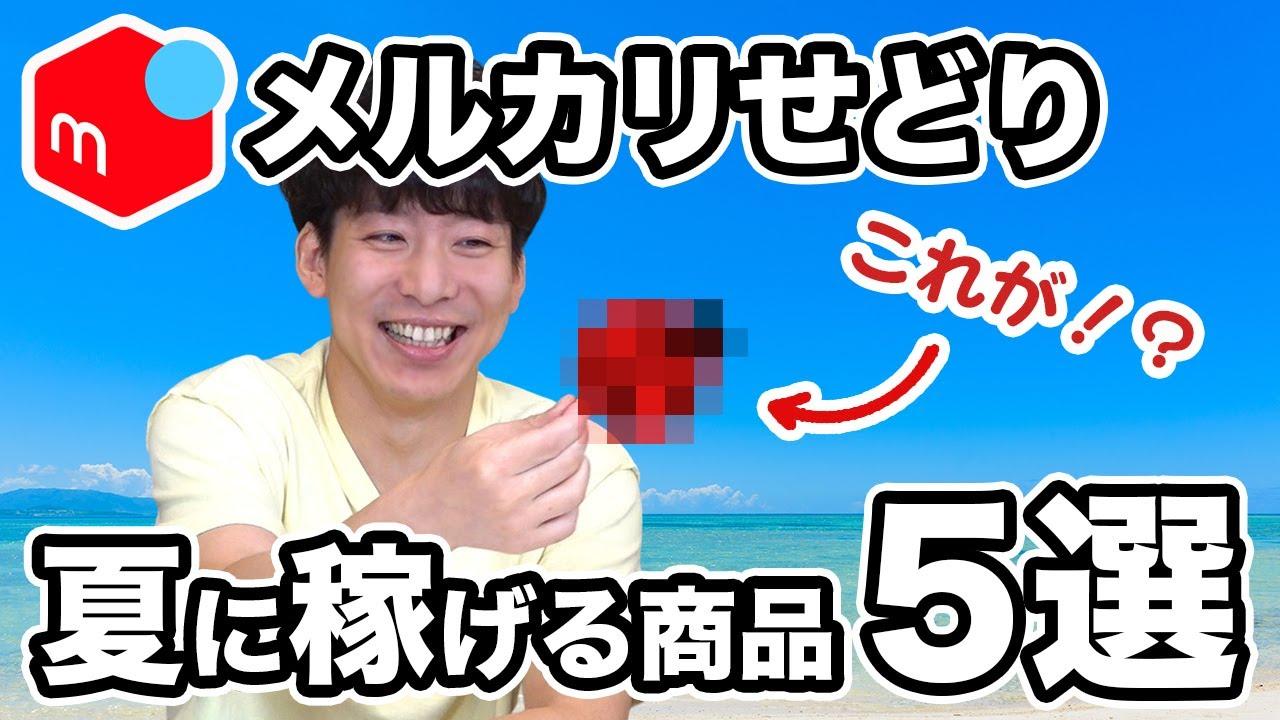 メルカリ転売で稼げる商品5選【夏のせどり!】