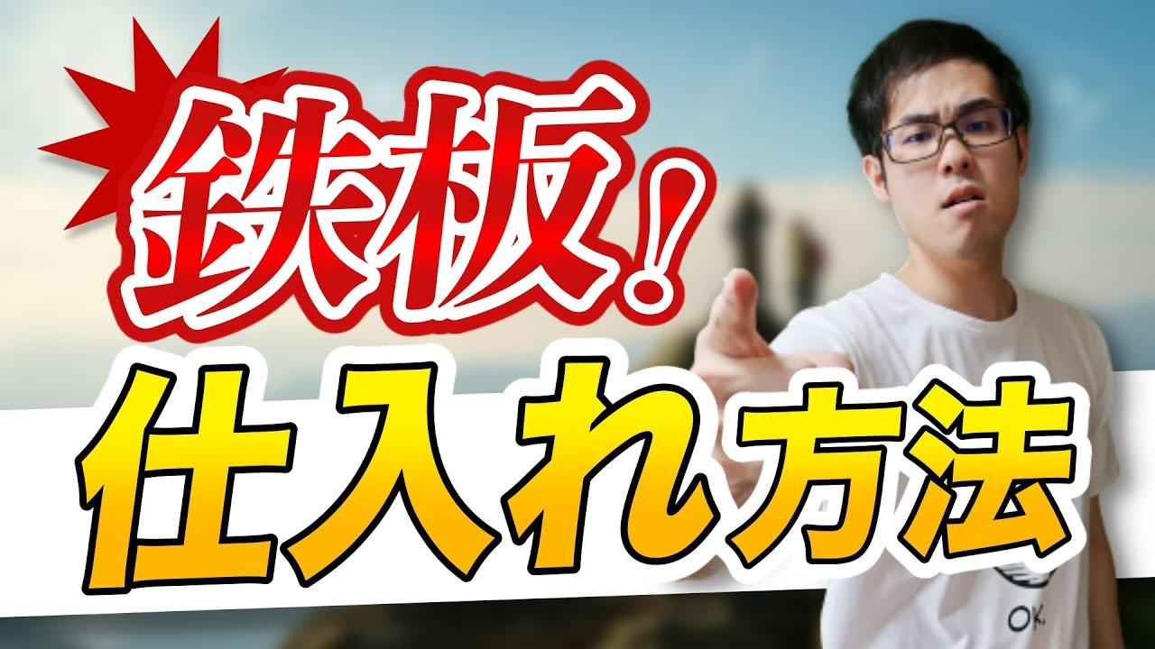 【せどり】月5万円稼ぐ為の鉄板仕入れ方法!発売日仕入れがマジで最強!【せどり初心者】