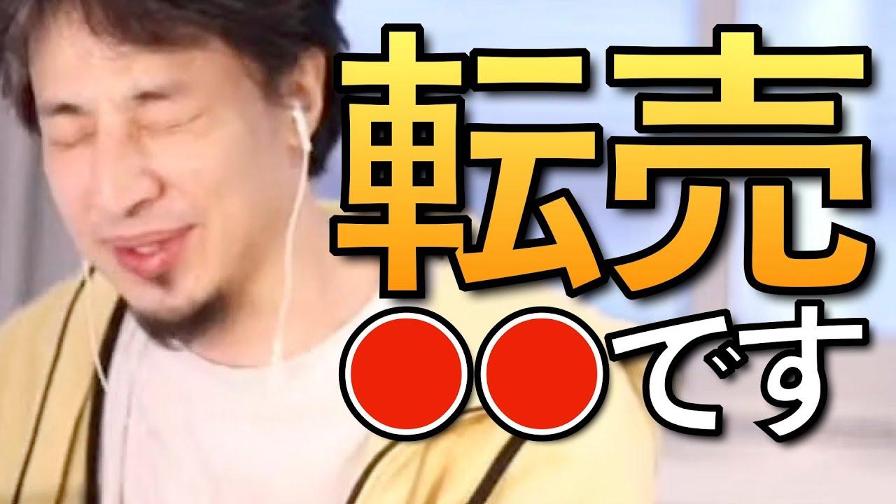 【ひろゆき】転売について語るひろゆきまとめ【ひろゆき 転売ヤー 副業】