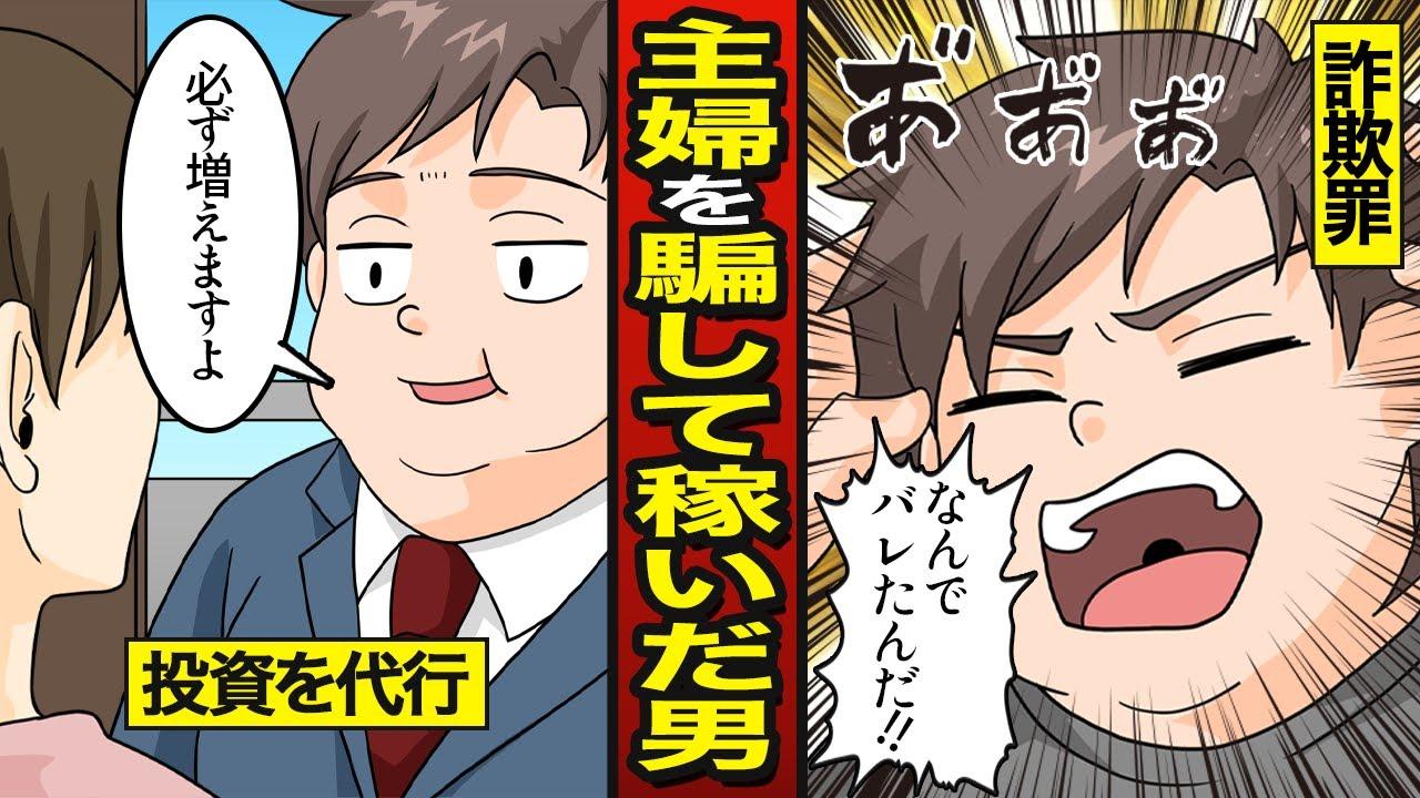 【漫画】主婦の副業を利用して稼いだセコケチ男の末路…投資の代行で騙す…詐欺罪【メシのタネ】