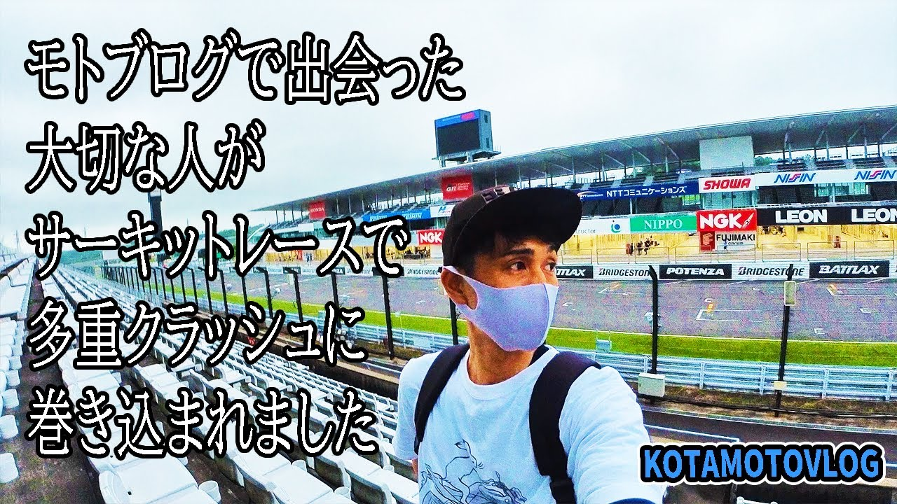 【モトブログ】サーキットレースで多重クラッシュ、バイク女子ショック!