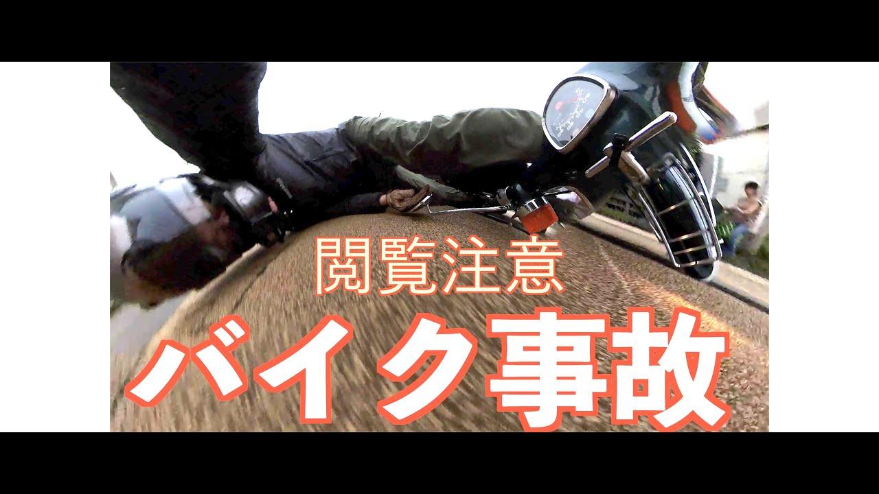 閲覧注意【バイク事故】#バイク事故#転倒#スーパーカブ#モトブログ#江ノ電