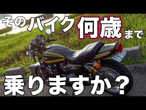 【モトブログ】そのバイク何歳まで乗りますか?【カワサキゼットワン】