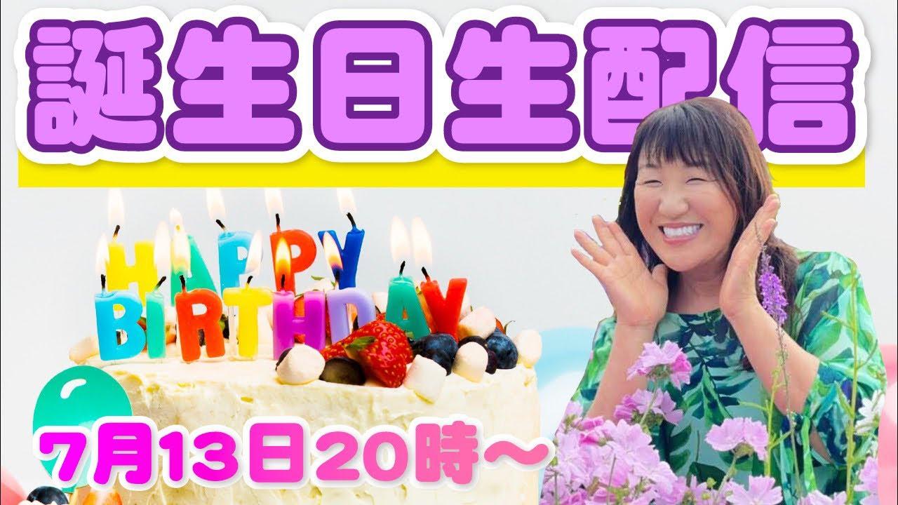 【生配信】皆さんにご報告❣️北斗晶の誕生日ライブ