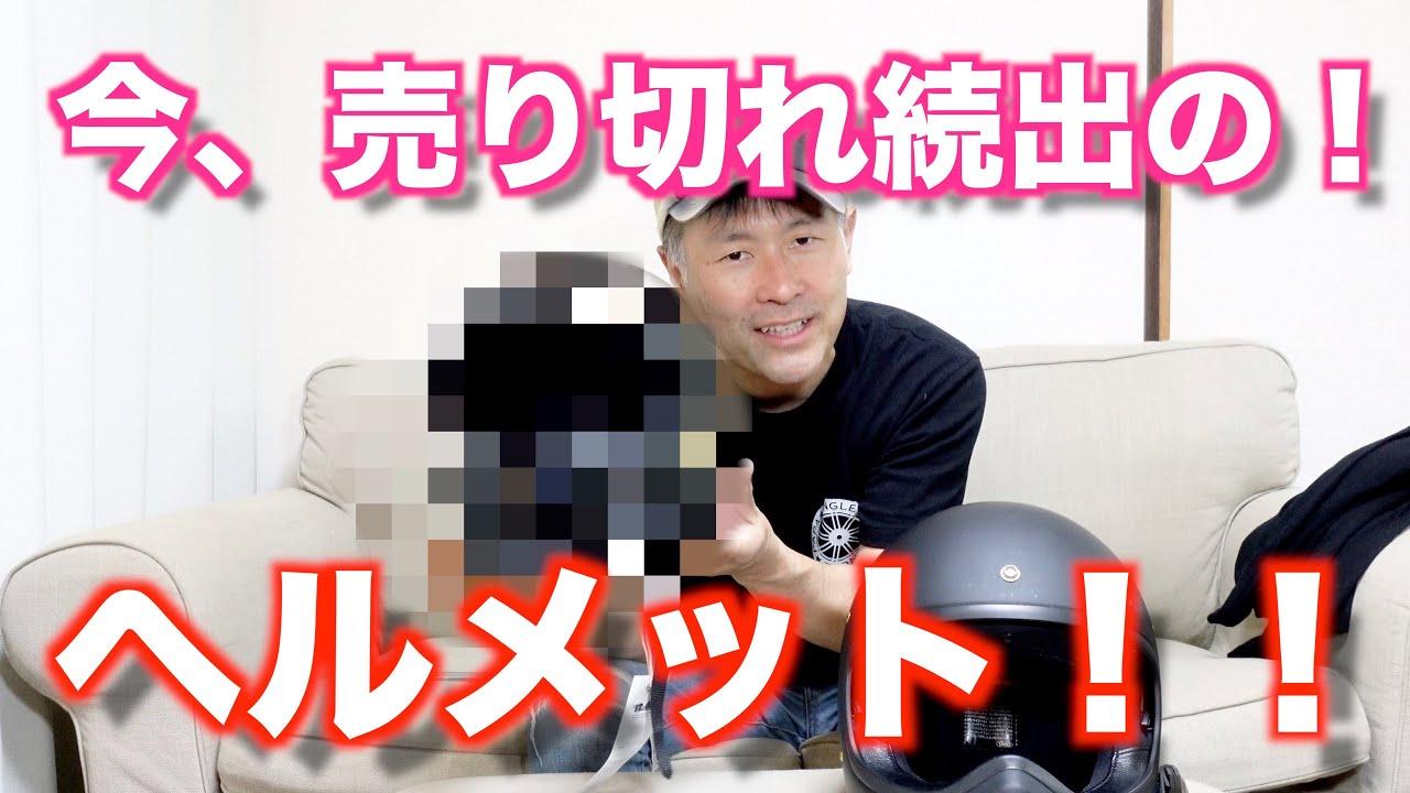 【モトブログ】今、売り切れ続出の話題のヘルメット!