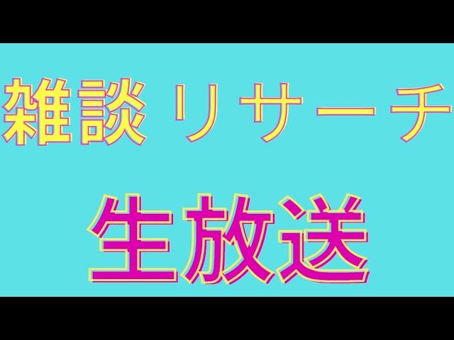 【生放送】リサーチ、雑談配信