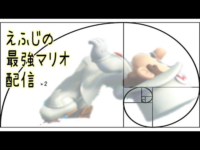 【全vipブログの人】【スマブラSP】マリオ!!!