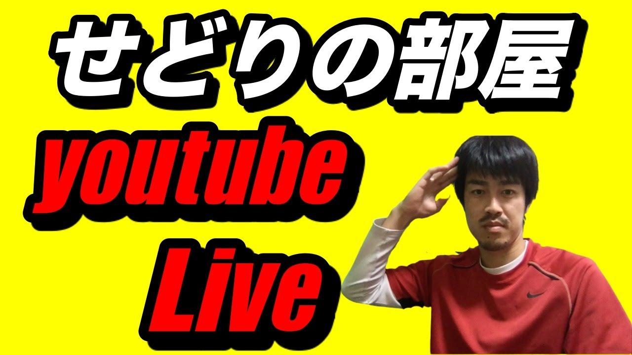 【せどり】せどりの部屋!youtube  Live!