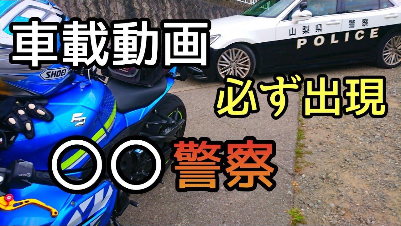 モトブログ #0239 車載動画系チャンネルに高確率で出現するアレ【GSX-R1000R】