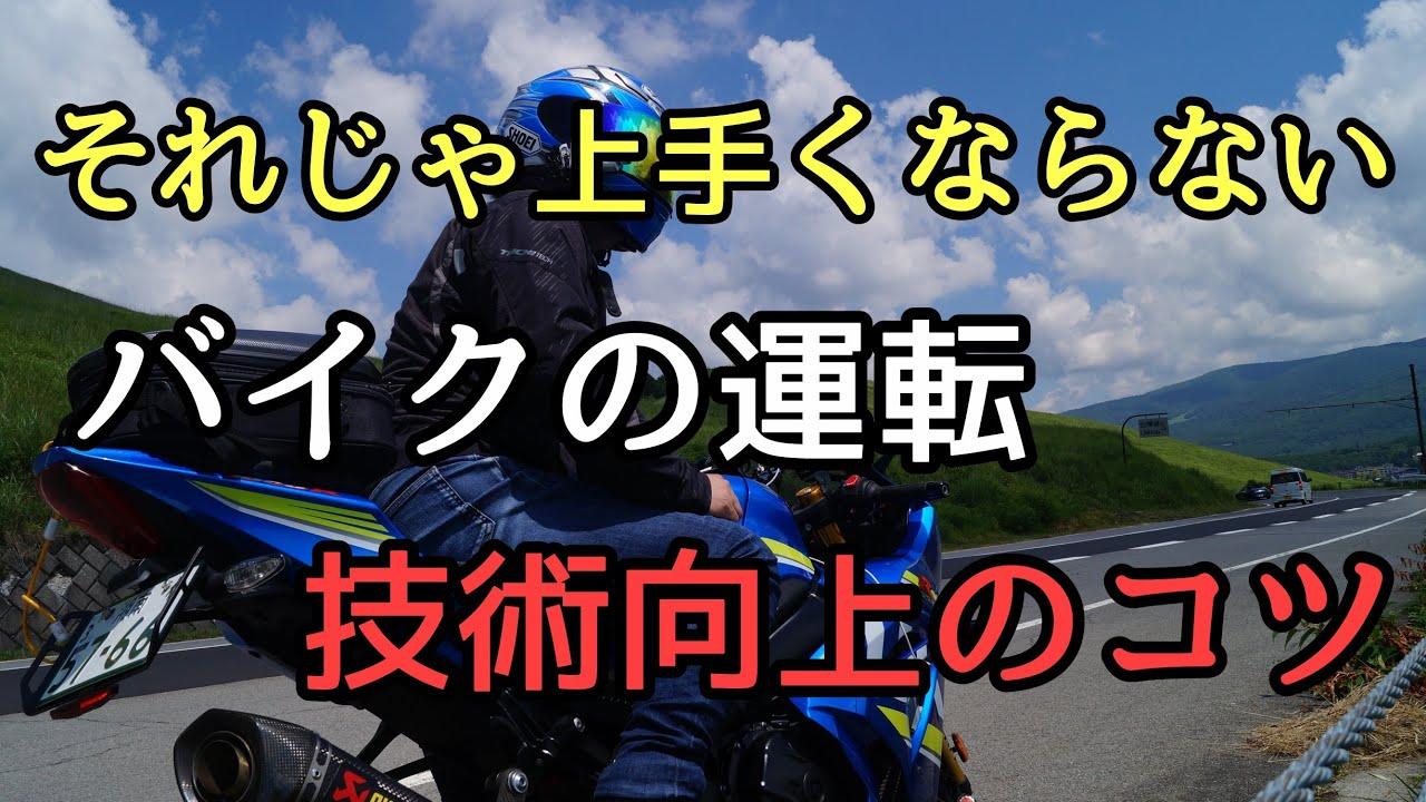 モトブログ #0240 バイクの運転を上達させるコツ【GSX-R1000R】