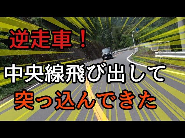 モトブログ #0243 ヒヤリハット!道志みちで逆走車に危機一髪【GSX-R1000R】