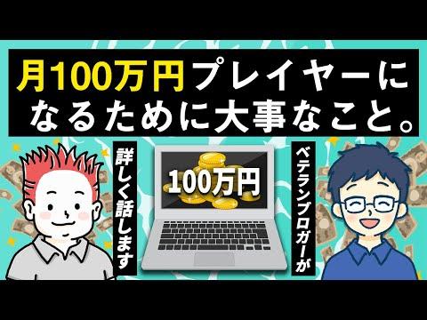 ブログで月100万円プレイヤーになるために大事なこととは?