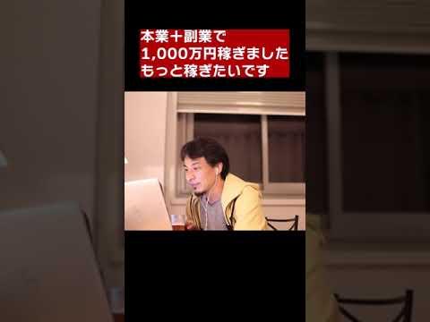 【本業+副業=1,000万円の民】もっと稼ぐなら〇〇をしろ!