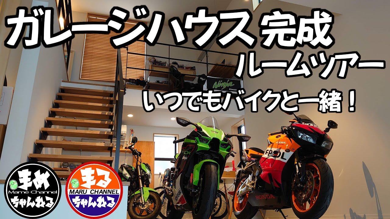 【モトブログ】バイクと過ごす日常に!ガレージハウス完成!夢見た生活を始めます。150㎝バイク女子のこだわりの間取り 【バイクガレージ】【ガレージハウス】【ルームツアー】【まめチャネル】【バイク女子】