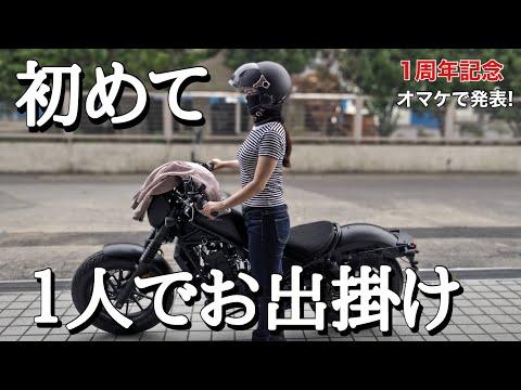 【バイク女子】レブルで初めて1人でお出かけ!メッシュシートカバーや新ウエアのレビューがてらホンダのリコールに! ☆Rebel☆モトブログ☆女性ライダー☆ハーレー☆