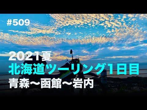 2021夏 北海道ツーリング1日目 青森〜函館〜岩内 / motovlog #509 【モトブログ】