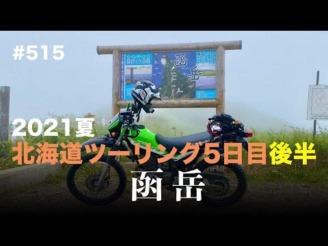 2021夏 北海道ツーリング5日目後半 函岳 / motovlog #515 【モトブログ】