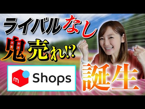 【せどり 2021】メルカリShops開設!ライバルなし!即売れ!★☆初心者のためのちかねぇChannel☆★