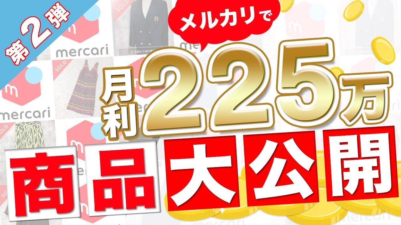 【第2弾】メルカリ・ヤフオク転売で月利225万円出たので、何を売っているのか公開します。【アパレル ブランド せどり】【古着転売】