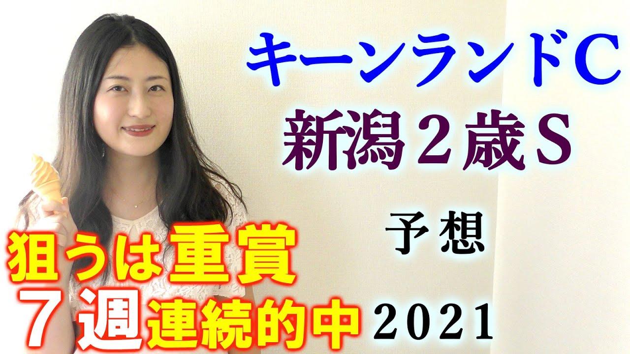 【競馬】キーンランドカップ 新潟2歳S 2021 予想(日曜の小倉日経オープンはブログで!)ヨーコヨソー